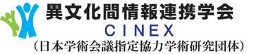 異文化間情報連携学会(CINEX)
